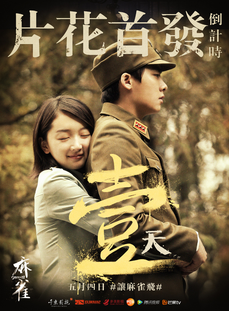 Best Dramas Based in the Republican-Era (1912-1949) (and Up-Coming